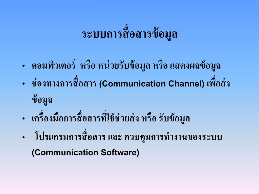 ระบบการสื่อสารข้อมูล