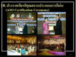 10 aso certification ceremony