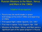russian missions to the moon venus and mars in the 1960s vladimir krasnopolsky