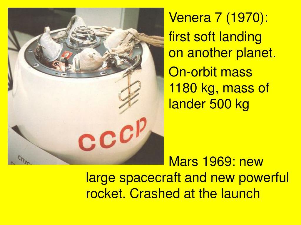 Venera 7 (1970):