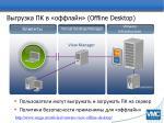 offline desktop