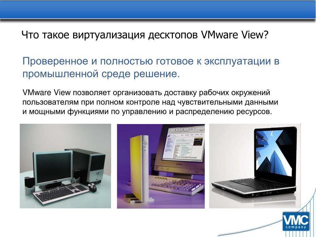 Что такое виртуализация десктопов