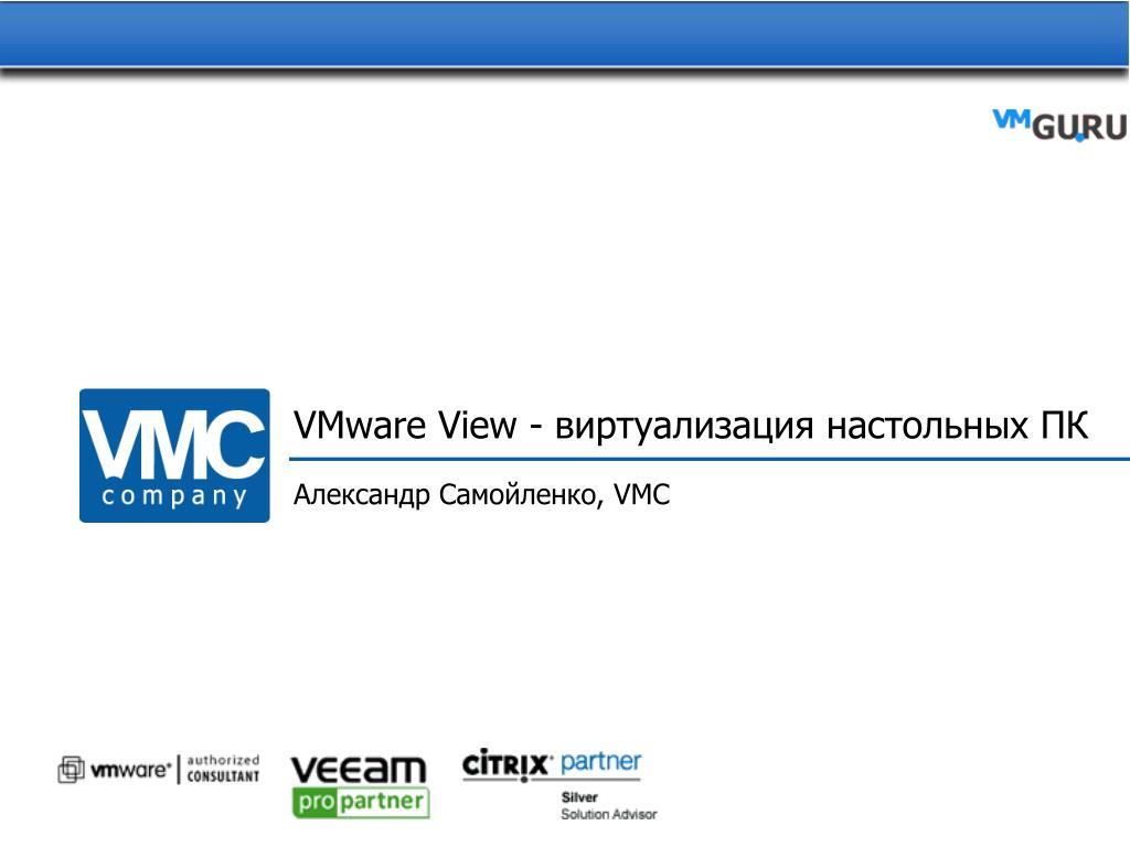 VMware View -