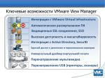 vmware view manager11