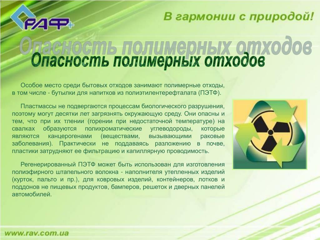 Опасность полимерных отходов