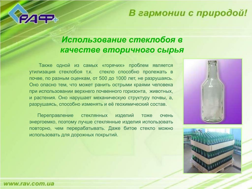 Использование стеклобоя в качестве вторичного сырья