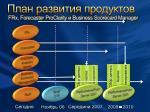 frx forecaster proclarity business scorecard manager