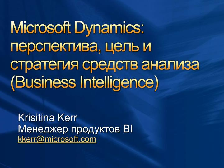 Microsoft dynamics business intelligence