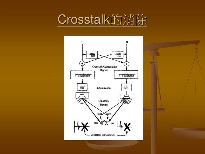 Crosstalk的消除