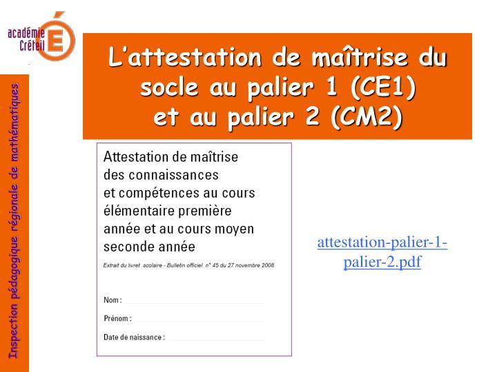 L'attestation de maîtrise du socle au palier 1 (CE1)