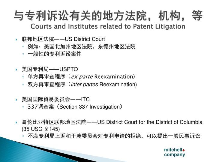 与专利诉讼有关的地方法院,机构,等