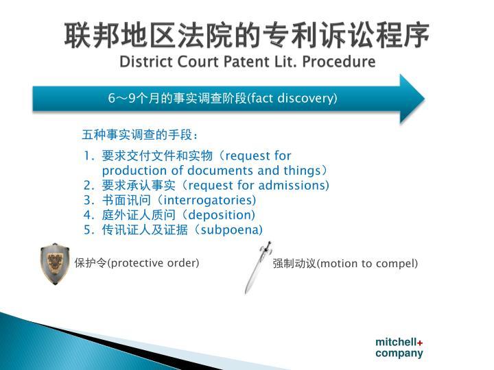 联邦地区法院的专利诉讼程