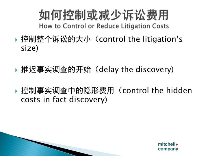 如何控制或减少诉讼费用