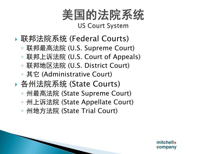 美国的法院系统