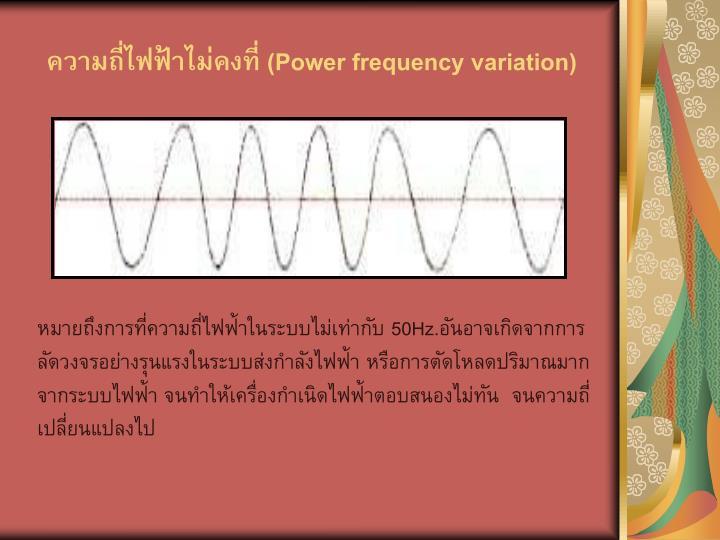 ความถี่ไฟฟ้าไม่คงที่ (Power frequency variation)