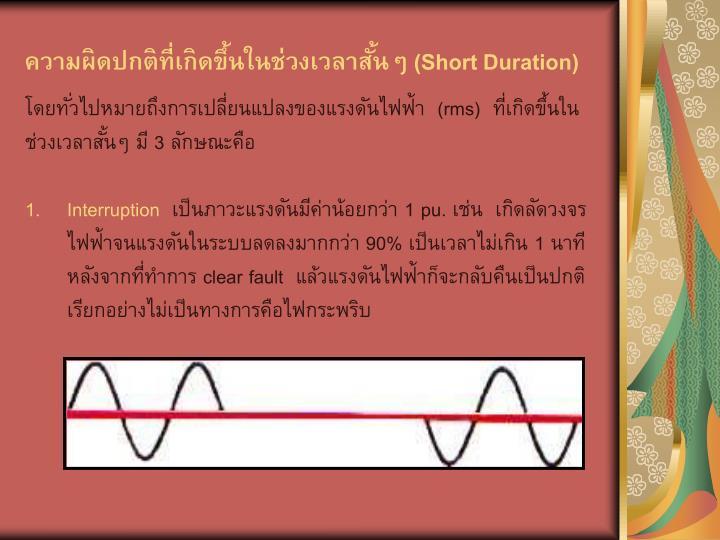 (Short Duration)