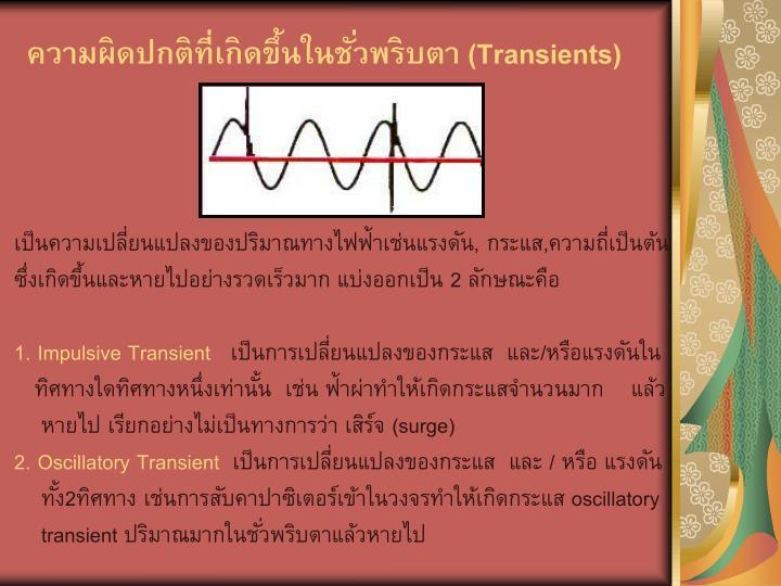 ความผิดปกติที่เกิดขึ้นในชั่วพริบตา (Transients)