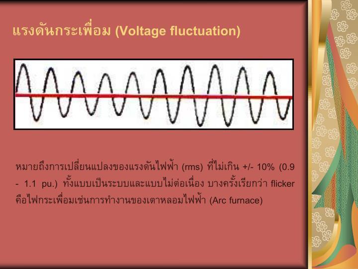 แรงดันกระเพื่อม (Voltage fluctuation)