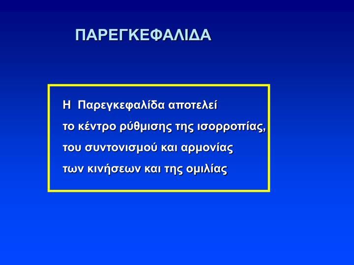 ΠΑΡΕΓΚΕΦΑΛΙΔΑ