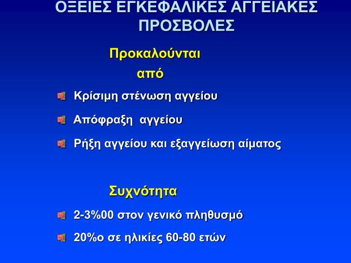 ΟΞΕΙΕΣ ΕΓΚΕΦΑΛΙΚΕΣ ΑΓΓΕΙΑΚΕΣ ΠΡΟΣΒΟΛΕΣ