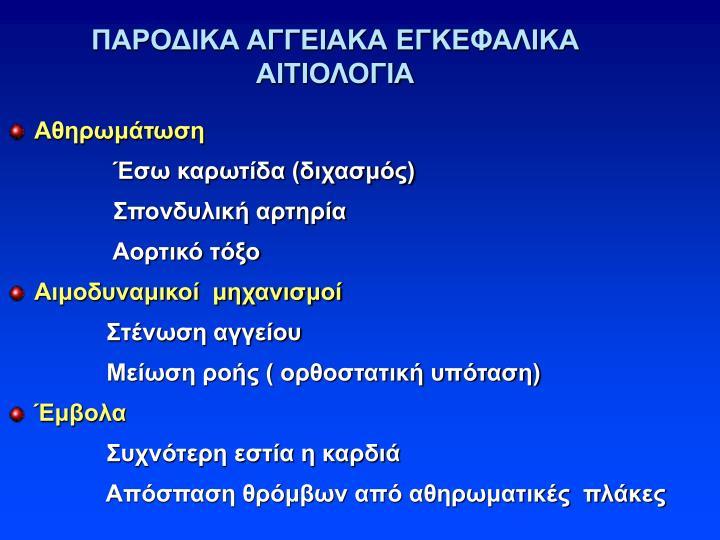 ΠΑΡΟΔΙΚΑ ΑΓΓΕΙΑΚΑ ΕΓΚΕΦΑΛΙΚΑ ΑΙΤΙΟΛΟΓΙΑ