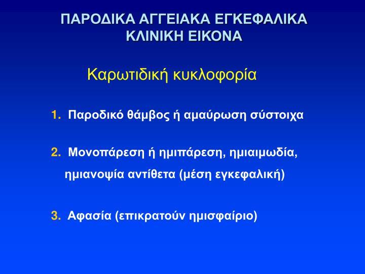ΠΑΡΟΔΙΚΑ ΑΓΓΕΙΑΚΑ ΕΓΚΕΦΑΛΙΚΑ ΚΛΙΝΙΚΗ ΕΙΚΟΝΑ