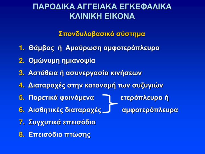 ΠΑΡΟΔΙΚΑ ΑΓΓΕΙΑΚΑ ΕΓΚΕΦΑΛΙΚΑ