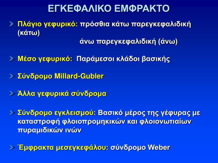 ΕΓΚΕΦΑΛΙΚΟ ΕΜΦΡΑΚΤΟ