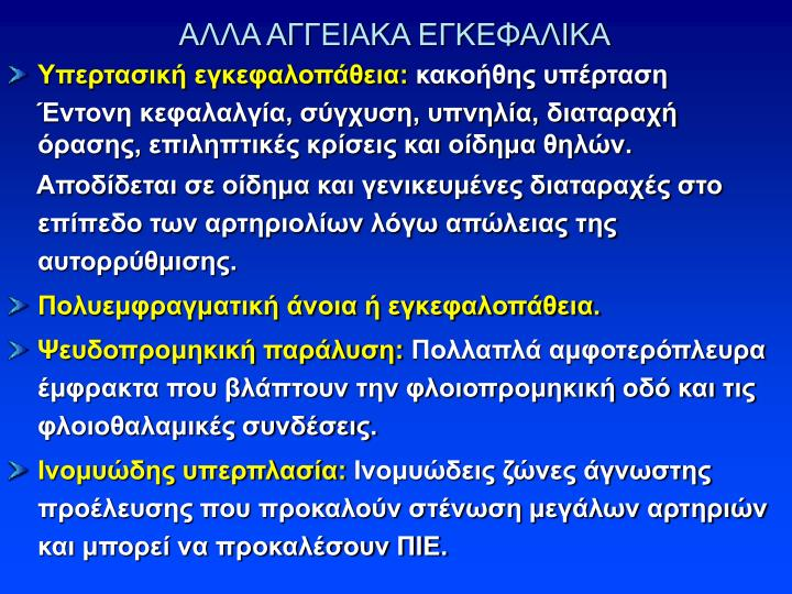 ΑΛΛΑ ΑΓΓΕΙΑΚΑ ΕΓΚΕΦΑΛΙΚΑ