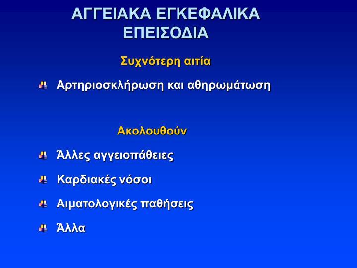 ΑΓΓΕΙΑΚΑ ΕΓΚΕΦΑΛΙΚΑ ΕΠΕΙΣΟΔΙΑ