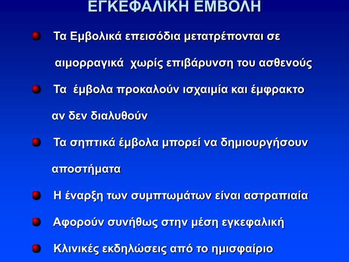 ΕΓΚΕΦΑΛΙΚΗ ΕΜΒΟΛΗ