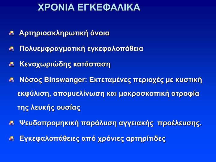 ΧΡΟΝΙΑ ΕΓΚΕΦΑΛΙΚΑ
