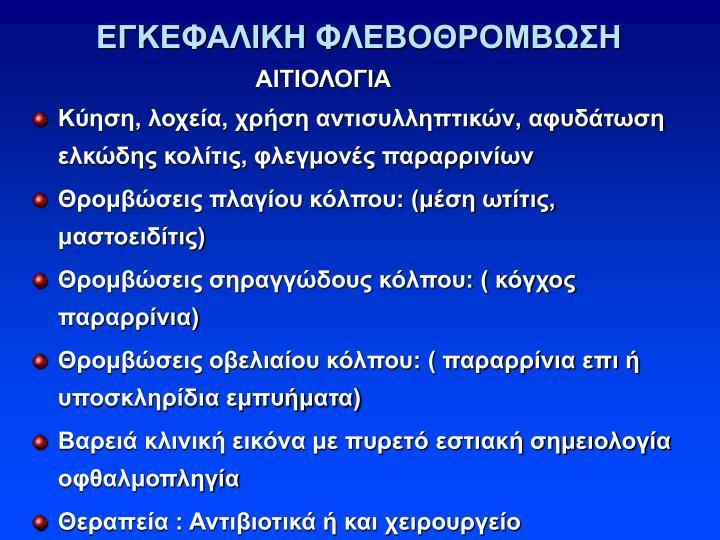 ΕΓΚΕΦΑΛΙΚΗ ΦΛΕΒΟΘΡΟΜΒΩΣΗ