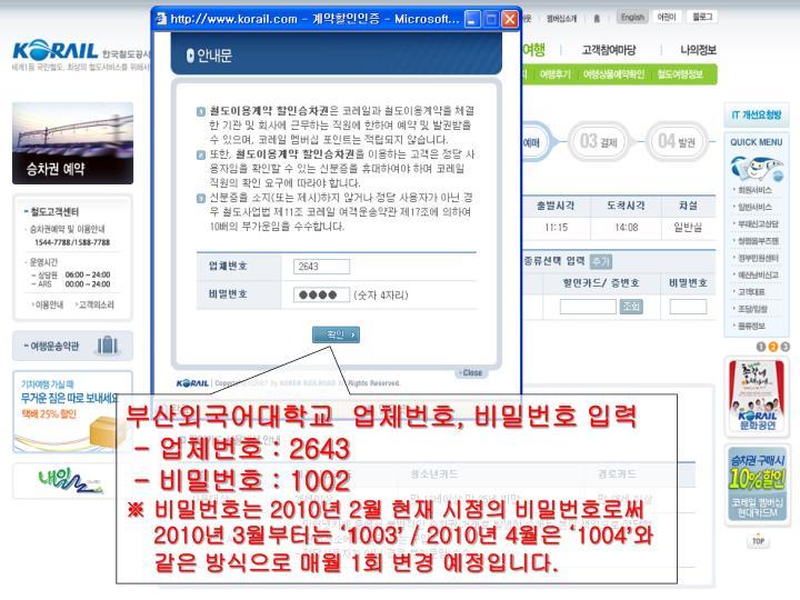 부산외국어대학교  업체번호