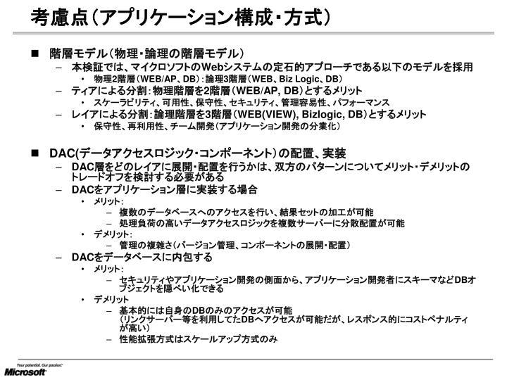 考慮点(アプリケーション構成・方式)