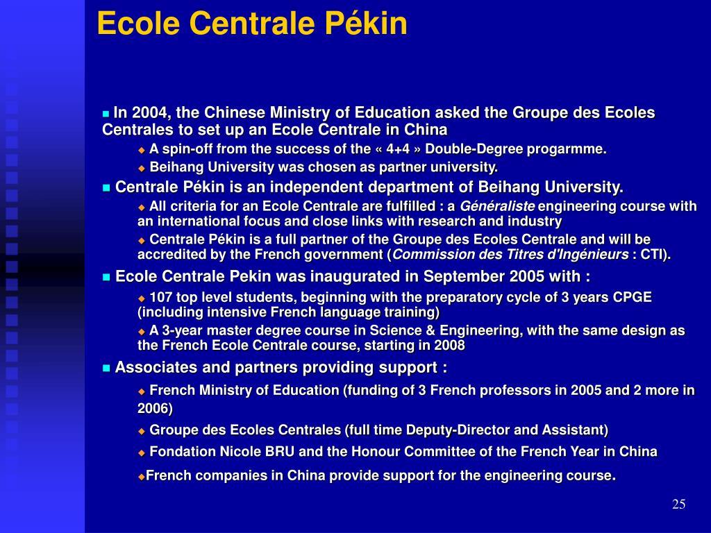 Ecole Centrale Pékin