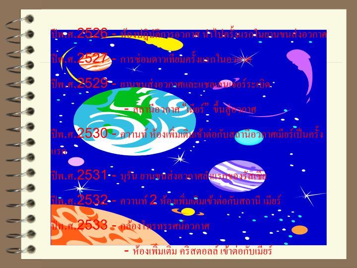 ปีพ.ศ.2526 - ห้องปฎิบัติการอวกาศ นำไปครั้งแรกในยานขนส่งอวกาศ