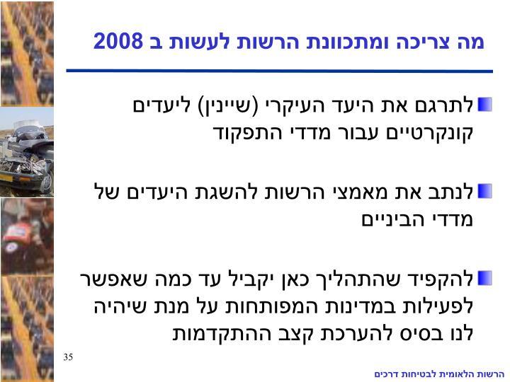 מה צריכה ומתכוונת הרשות לעשות ב 2008