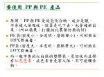 pp pe
