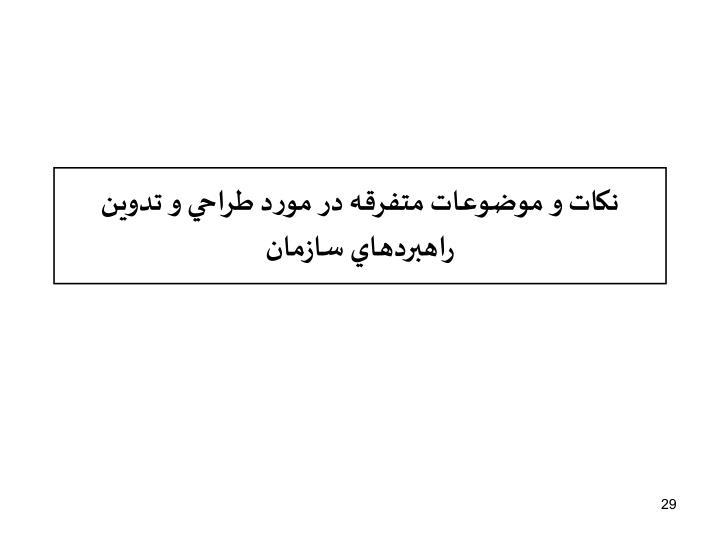 نکات و موضوعات متفرقه در مورد طراحي و تدوين راهبردهاي سازمان