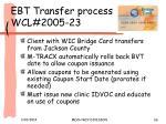 ebt transfer process wcl 2005 23