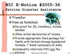 wic e notice 2005 36 katrina disaster assistance