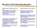 narrative in hk citizenship education