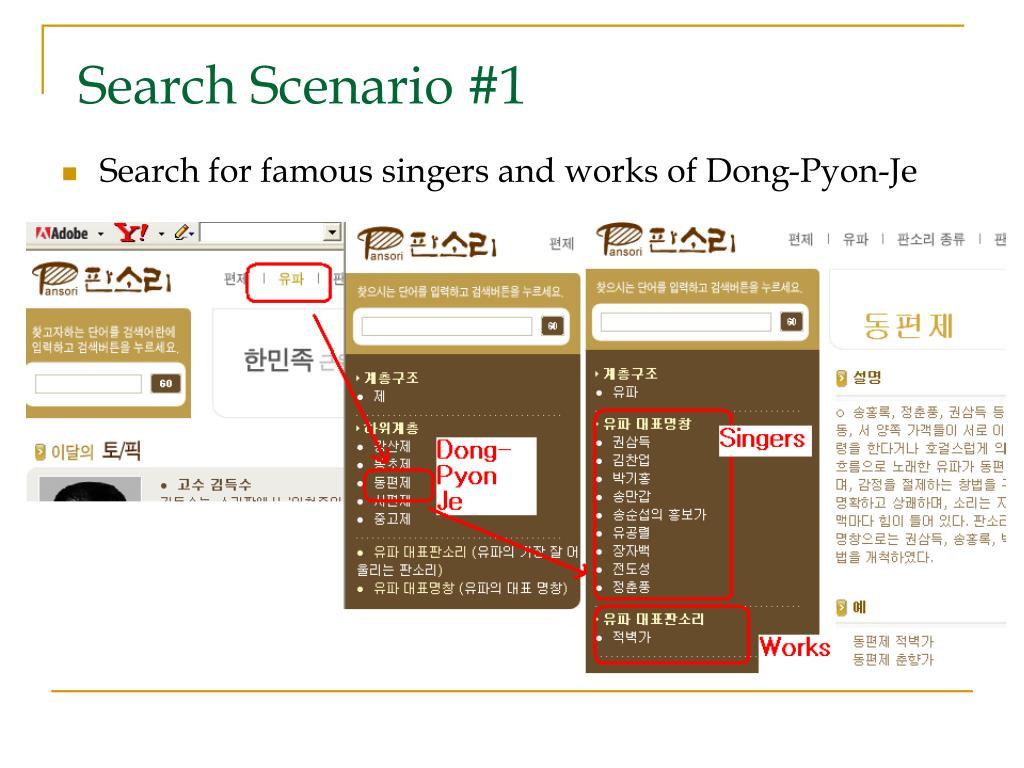 Search Scenario #1