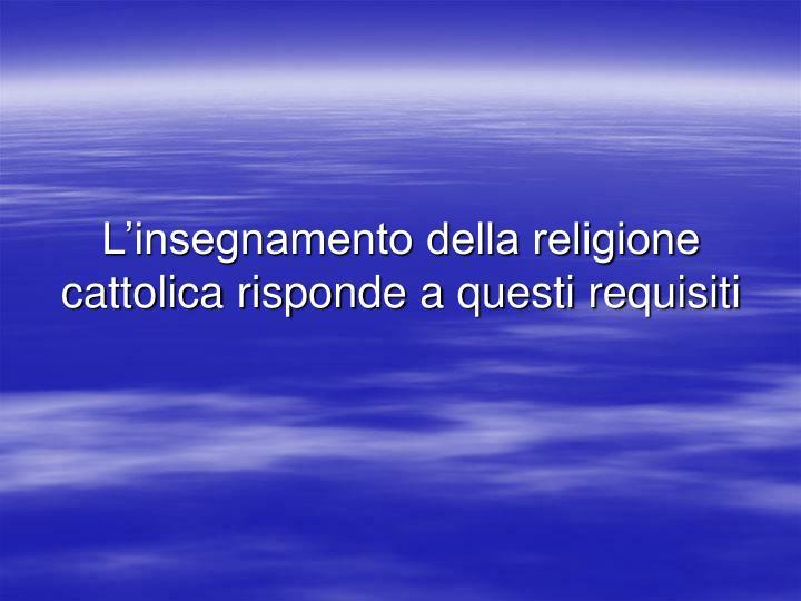 L'insegnamento della religione cattolica risponde a questi requisiti