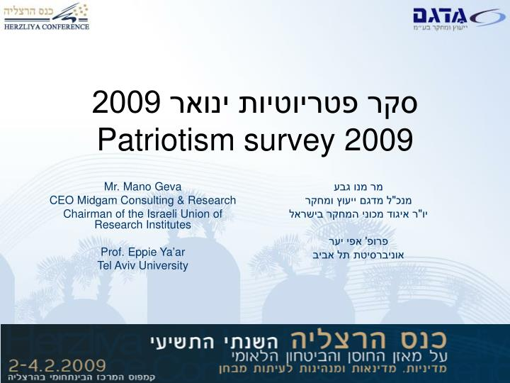 2009 patriotism survey 2009 l.jpg