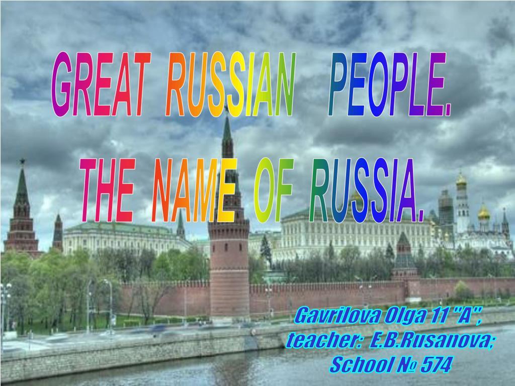 GREAT  RUSSIAN    PEOPLE.