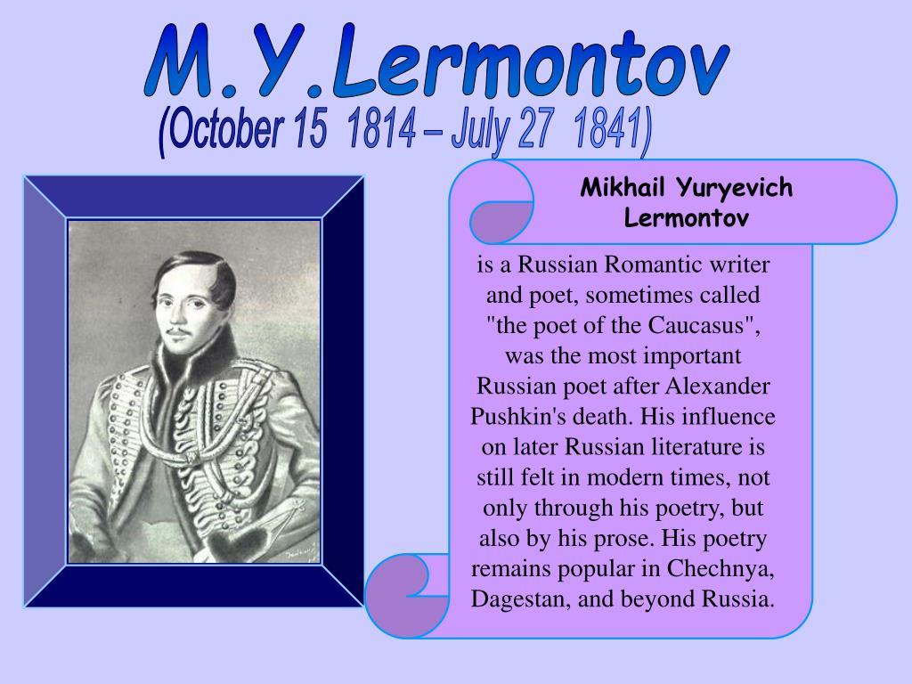 M.Y.Lermontov