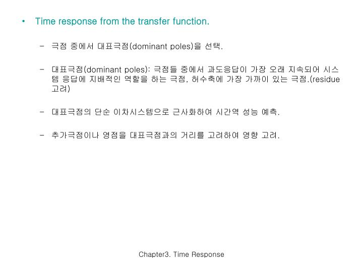 Time response from the transfer function.