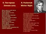 b pasternak winter night